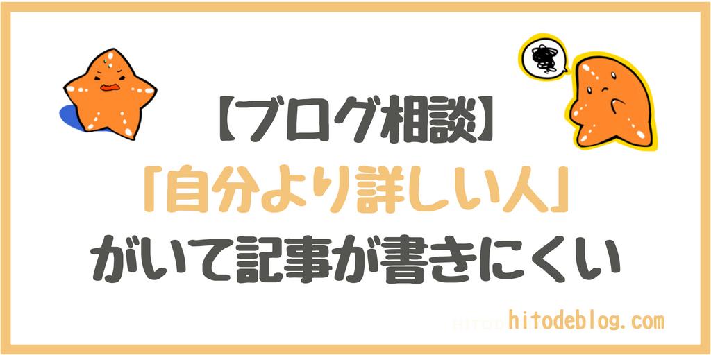 【ブログ相談】自分より詳しい人や上手い人がいて記事が書けません!|hitodeblog