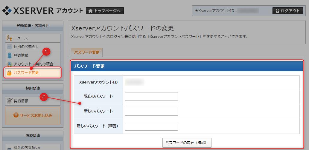 WordPressのセキュリティ - エックスサーバーのパスワード変更