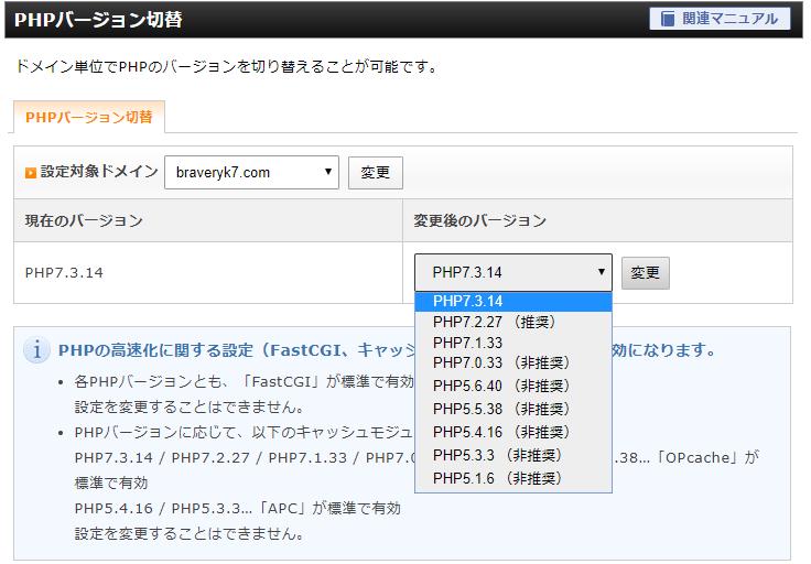 WordPressのセキュリティ - PHPのバージョン変更