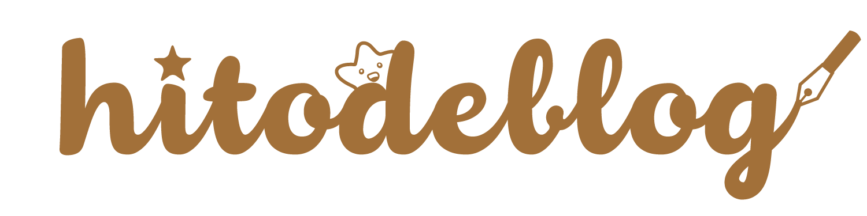 hitodeblog(ヒトデブログ)│完全初心者のためのブログの始め方のロゴ